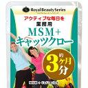 サプリメント ダイエット 美容 健康維持 業務用 msm+キャッツクロー