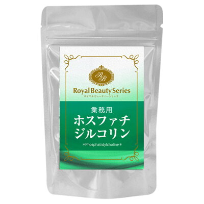 レシチン ダイエット サプリ サプリメント 業務用 ホスファチジルコリン