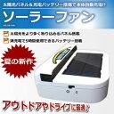 充電式バッテリー 搭載 太陽光パネル/ RC-SOLAFAN