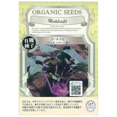 グリーンフィールド コールラビ ( アスル スター / 紫 ) 小袋 / 有機種子 A030