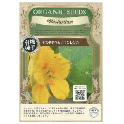 グリーンフィールド ナスタチウム / キンレンカ 小袋 / 有機種子 A074