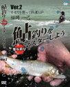 VIDEO MESSAGE ビデオメッセージ 福岡一巳 鮎釣りをキッチリマスターしよう Ver2 VM-0367
