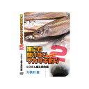 ビデオメッセージ DVD 誰ニモ聞ケナイワカサギ釣リ2