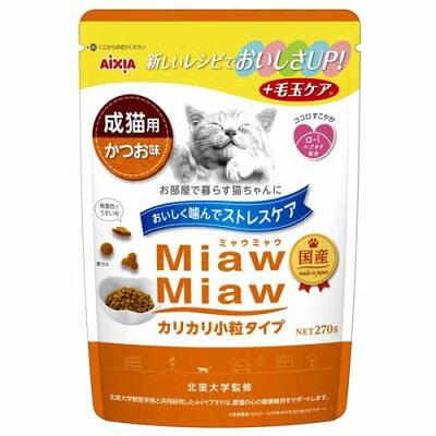 ミャウミャウ カリカリ小粒タイプ かつお味(270g)