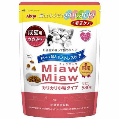ミャウミャウ カリカリ小粒タイプ ミドル ささみ味(580g)