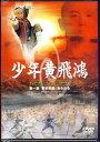 少年黄飛鴻 ヤング・ホァン・フェイホン・ストーリー 1 若き英雄、あらわる