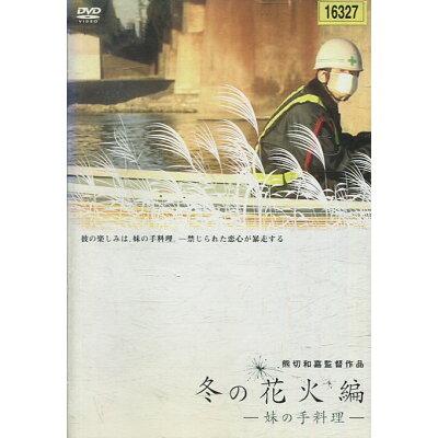 冬の花火編/妹の手料理/DVD