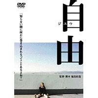 自由/DVD/ADE-0421