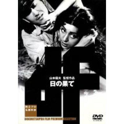日の果て/DVD/ADE-0459