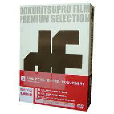 独立プロ名画特選 DVD-BOX 3 女性編~女性の自立と哀しみ~/DVD/ADE-0494