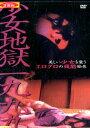 少女地獄一九九九/DVD/ADE-0624