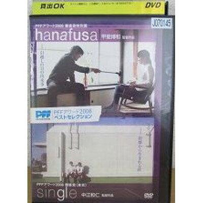 PFFアワード2006ベストセレクション hanausa ハナフサ/single シングル/DVD/ADE-0763