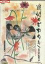 追悼のざわめき (1988) 監督:松井良彦//佐野和宏/隅井士門/村田友紀子