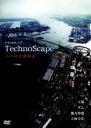テクノスケープ 人工的空間風景 ~工場・ダム・風力発電・立体交差~/DVD/ADE-0841