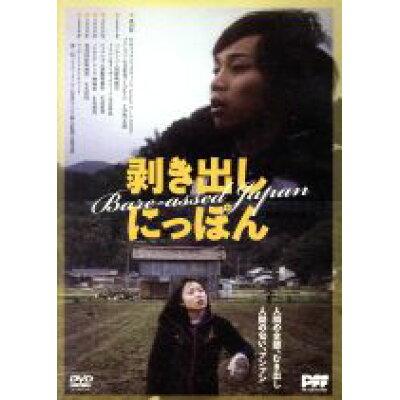 剥き出しにっぽん/DVD/ADE-0862