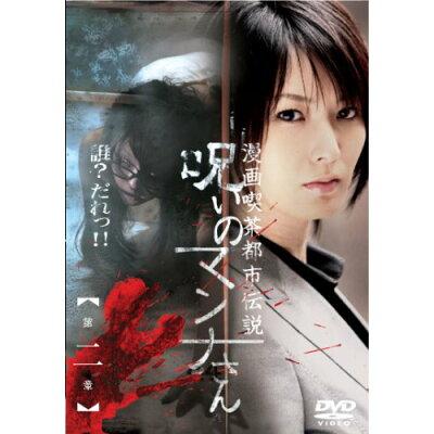 漫画喫茶都市伝説 呪いのマンナさん 第二章/DVD/ADE-0889