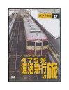 パシナ前面展望シリーズ 475系復活急行「錦江」「日南」の旅/DVD/JDC-218