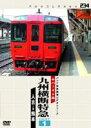 九州横断特急 PART1/DVD/JDC-230