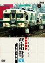 パシナコレクション 臨時快速 萩・津和野号 PART1/DVD/JDC-238