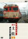 リバイバル 急行 土佐 PART2/DVD/JDC-259