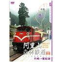 阿里山森林鉄道 PART2/DVD/JDC-261