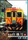 パシナコレクション 台湾国鉄シリーズ 特急 自強号 PART6/DVD/JDC-272