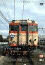 パシナコレクション リバイバル急行 うわじま/DVD/JDC-289