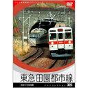 パシナコレクション 東急田園都市線/DVD/JDC-318