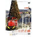パシナコレクション 冬の小坂鉄道/DVD/JDC-324