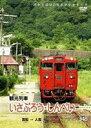 パシナコレクション 観光列車「いさぶろう・しんぺい」/DVD/JDC-346