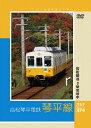 パシナ前面展望ビデオシリーズ 高松琴平電鉄「琴平線」/DVD/JDC-375
