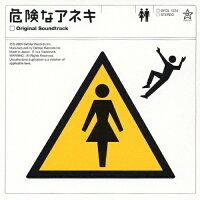 ドラマ「危険なアネキ」オリジナル・サウンドトラック/CD/DFCL-1224