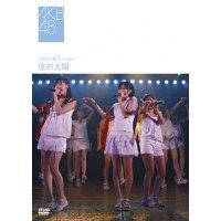 ひまわり組 1st stage「僕の太陽」/DVD/DFBL-7109