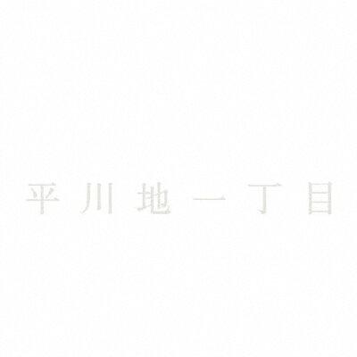 平川地一丁目/CD/DFCL-1505