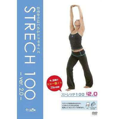 ストレッチ100ver2.0 (DVD)