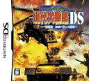 現代大戦略DS~一触即発・軍事バランス崩壊~/DS/NTR-P-BRQJ/B 12才以上対象