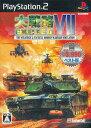 大戦略VII エクシード システムソフトセレクション/PS2/SLPS-25953/A 全年齢対象