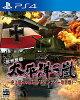 太平洋の嵐 ~史上最大の激戦 ノルマンディー攻防戦!~/PS4/PLJM80085/A 全年齢対象