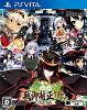 システムソフト アルファー 戦御村正DX -紅蓮の血統- 通常版 PS Vitaゲームソフト