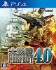 大戦略パーフェクト4.0/PS4/PLJM16096