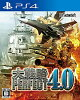 PS4 大戦略パーフェクト4.0 システムソフト・アルファー