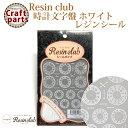 レジンクラブ 時計文字盤 ホワイト シールタイプ レジン用シール Resin club