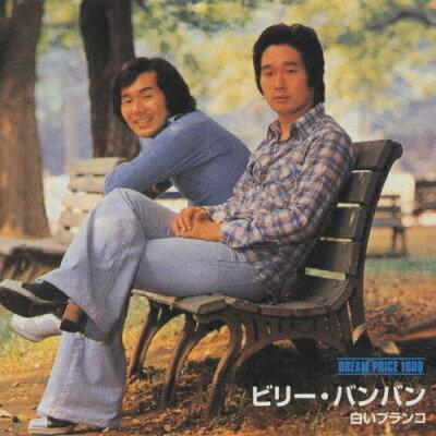 DREAM PRICE 1000 ビリー・バンバン 白いブランコ/CD/MHCL-68