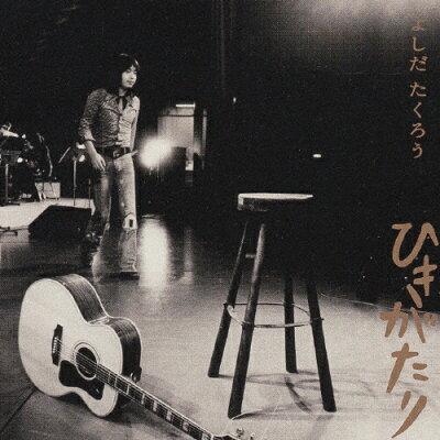 GOLDEN☆BEST/よしだたくろう ひきがたり/CD/MHCL-118