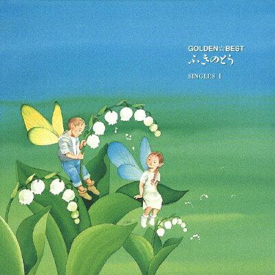 GOLDEN☆BEST/ふきのとう SINGLES I/CD/MHCL-125