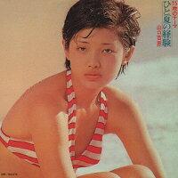 15歳のテーマ ひと夏の経験/ハイブリッドCD/MHCL-10058