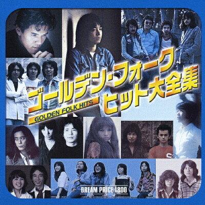 ドリーム・プライス1800 ゴールデン・フォーク・ヒット大全集/CD/MHCL-435