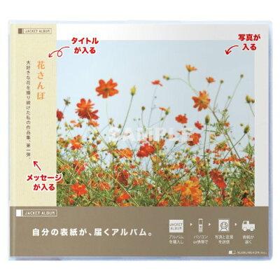 オリジナル表紙のジャケットアルバム<シンプル> OHA01