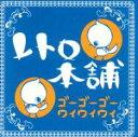 ゴーゴーゴーワイワイワイ/CD/DONA-31