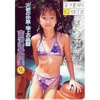 吉沢真由美9才・天使の休息・地上の楽園/DVD/SSWK-015